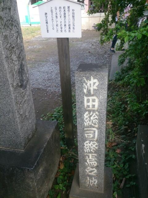 今戸神社 沖田総司終焉の地碑
