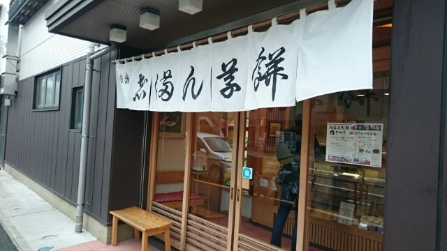 """東京 向じま 志""""満ん草餅: 和菓子な日々"""